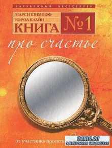 Клайн К., Шимов М.-  Книга № 1. Про счастье (аудиокнига)