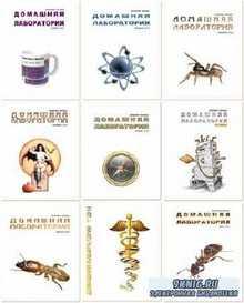 Журнал Домашняя лаборатория (полная коллекция из 112 выпусков) (2006-2016)  ...