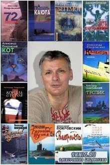 Александр Покровский - Собрание сочинений [34 книги] (2004-2014) FB2
