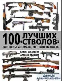 Алексей Ардашев - 100 лучших