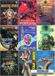 Осирис (39 книг) (1991-1997)