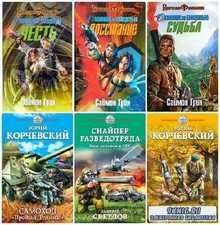 Книжная серия: «Героическая фантастика» (19 томов) (2003-2016) FB2