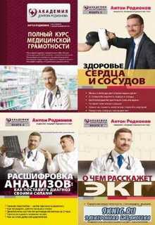 А. Родионов, О. Демичева - Академия доктора Родионова. Сборник (8 книг)