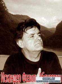 Фазиль Искандер - Собрание сочинений (87 произведений) (2011)