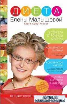 Елена Малышева - Диета Елены Малышевой. Книга-конструктор (2015)