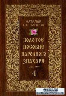 Н.И. Степанова - Золотое пособие народного знахаря. Том 4