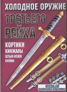 Андрей Ядловский - Холодное оружие Третьего Рейха. Кортики, кинжалы, штык-ножи, клейма (2006)