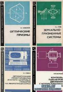 коллектив - Библиотека приборостроителя. Сборник (33 книги)