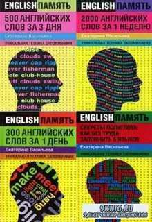 Екатерина Васильева - Englishпамять. Сборник (5 книг)