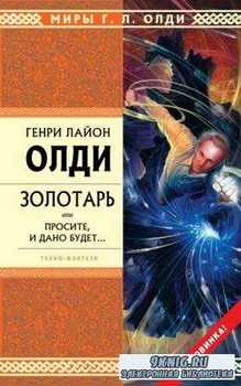 Генри Лайон Олди - Собрание сочинений (177 книг) (1994-2016)