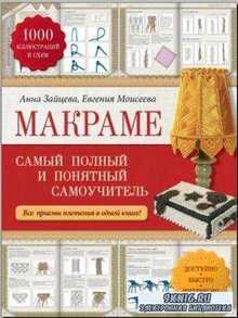 Анна Зайцева, Евгения Моисеева - Макраме. Самый полный и понятный самоучите ...