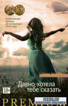 Элис Манро - Собрание сочинений (8 книг) (2014-2016)