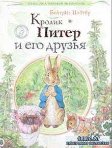 Беатрикс Поттер - Кролик Питер и его друзья (2010)