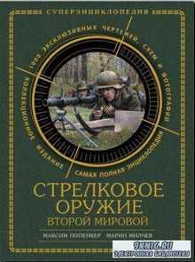 Максим Попенкер, Марин Милчев - Стрелковое оружие Второй Мировой. Коллекционное издание (2014)