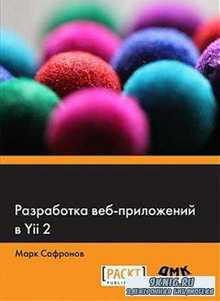 Марк Сафронов - Разработка веб-приложений в Yii 2 (2015)