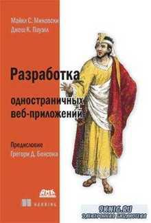 Майкл С. Миковски, Джош К. Пауэлл - Разработка одностраничных веб-приложени ...