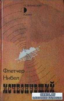 Флетчер Нибел - Собрание сочинений (10 книг) (1964-2016)