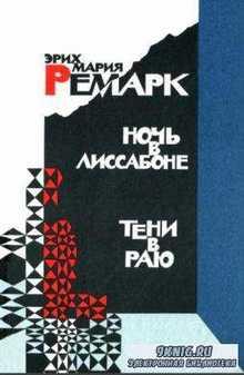 Эрих Мария Ремарк - Собрание сочинений (88 произведений) (1936-2016)