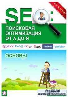 Иванов И.И. - SEO: Поисковая Оптимизация от А до Я (III Тома. 27 Апреля 2016 года) (2016)