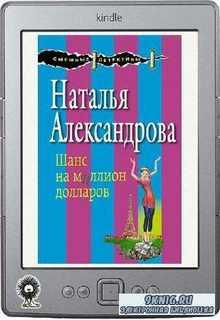 Александрова Наталья - Шанс на миллион долларов