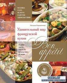 Наталья Караванова - Bon appetit! Удивительный мир французской кухни (2013)