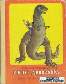 Виталий Коржиков - Собрание сочинений (11 произведений) (1976-2005)