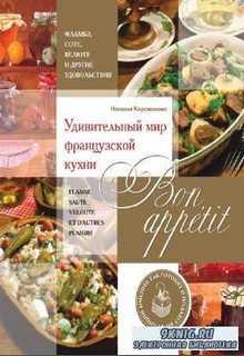 Н.Б. Караванова - Bon appetit! Удивительный мир французской кухни
