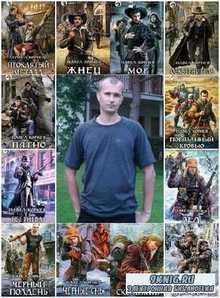 Павел Корнев - Собрание сочинений [42 книги] (2006-2016) FB2