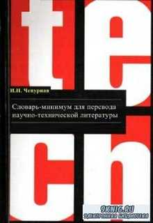 И.Н. Чепурная - Словарь-минимум для перевода научно-технической литературы