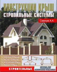 Александр Савельев - Конструкции крыш. Стропильные системы (2009)