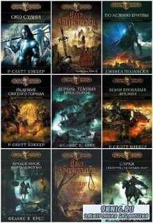 Книжная серия: Черная Fantasy (36 книг) (2008-2016) FB2