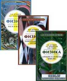 Е.И. Бутиков, А.С. Кондратьев - Физика. Для углубленного изучения. В 3-х томах
