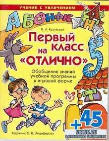 Крутецкая В.А.-  Первый класс на