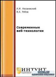 Рябов В.А., Несвижский А.И. - Современные веб-технологии(2-e изд.) (2016)