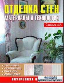 Александр Савельев - Отделка стен. Материалы и технологии (2009)