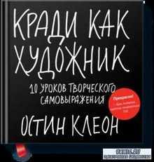 Остин Клеон - Кради как художник. 10 уроков творческого самовыражения (2016)