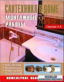 Александр Савельев - Сантехника в доме. Монтажные работы (2008)