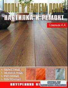Александр Савельев - Полы в вашем доме. Настилка и ремо (2008)