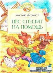 Кристине Нестлингер - Собрание сочинений (21 книга) (1976-2016)
