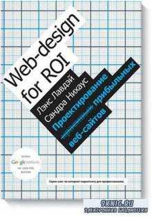 Лавдэй Лэнс, Нихаус Сандра - Проектирование прибыльных веб-сайтов (2011)
