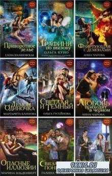 Любовь и магия (12 книг) (2015-2016)