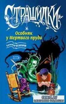 Страшилки (99 книг) (2000-2006)