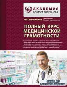 Антон Родионов - Полный курс медицинской грамотности (2016)