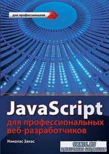 Николас Закас - JavaScript для профессиональных веб-разработчиков (3-е изд.) (2015)