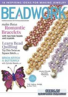 Beadwork  №4 2016
