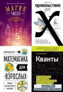 коллектив - Математика в шутку и всерьез. Сборник (10 книг)