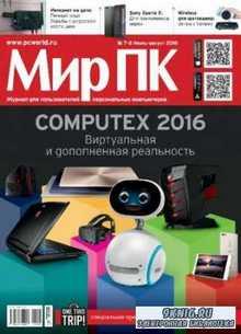 Мир ПК №7-8 (июль-август 2016)