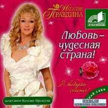 Правдина Наталия - Любовь - чудесная страна (Аудиокнига)