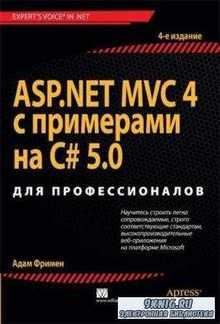 Адам Фримен - ASP.NET MVC 4 с примерами на C# 5.0 (2014)