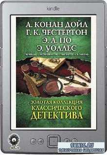 Лесовикова Елена (составитель) - Золотая коллекция классического детектива (сборник)